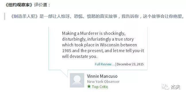 《制造杀人犯》,把人逼成了杀人犯?!
